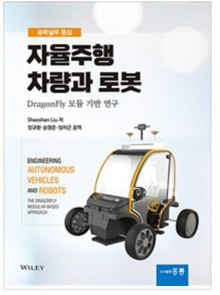 [대한민국 희망프로젝트]<717>자율주행 로봇
