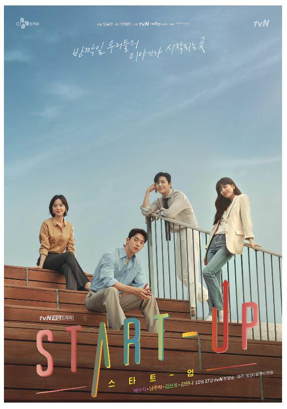 드라마 스타트업 포스터. 출처 : TVN 공식페이지