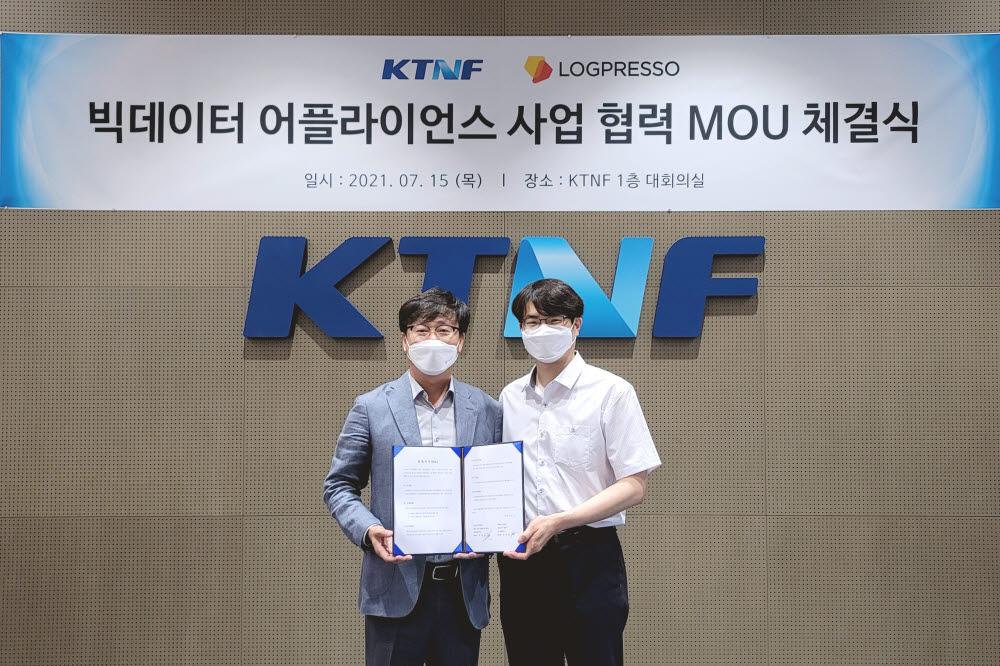 이중연 KTNF 대표(왼쪽)와 양봉열 로그프레소 대표가 빅데이터 어플라이언스 사업 협력을 위한 업무 협약을 맺고 기념촬영했다.