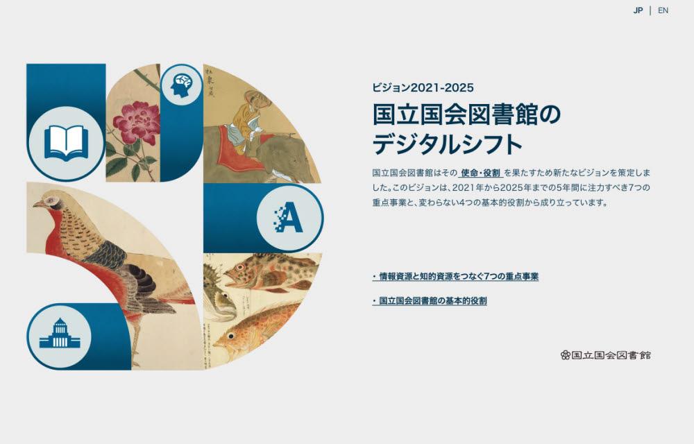 클로바OCR이 일본에서 비전 2021-2015 국립국회도서관 디지털 전환 프로젝트에 투입된다. 고문서 등 2억장 이상 자료를 디지털로 바꾼다.