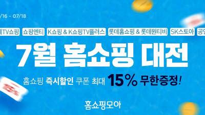 홈쇼핑모아, 홈쇼핑·T커머스 8개 채널 15% 할인 '홈쇼핑대전' 진행