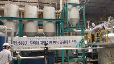 해양쓰레기 자원화 장치 상용화... 세림기계, '폐합성수지 열분해시스템' 시연