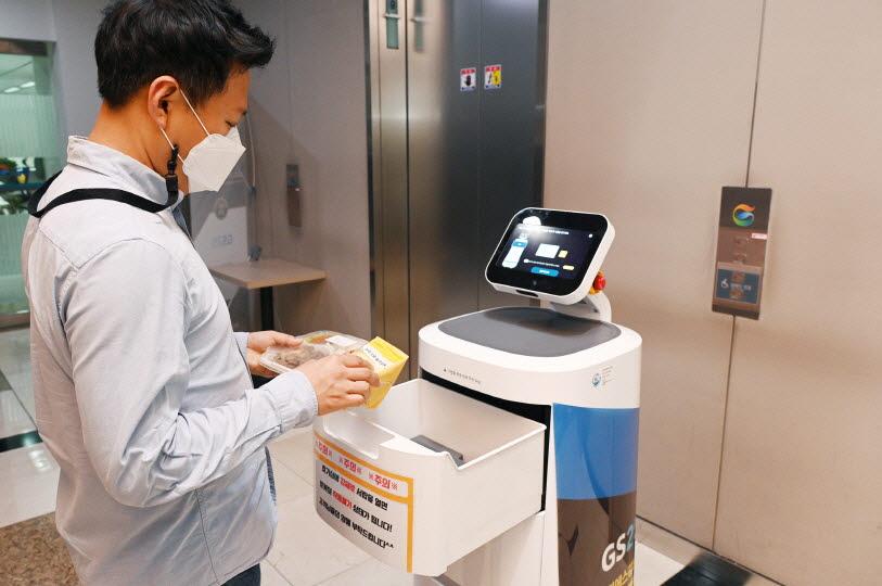 편의점 상품을 배달해 주는 GS25 로봇배달서비스