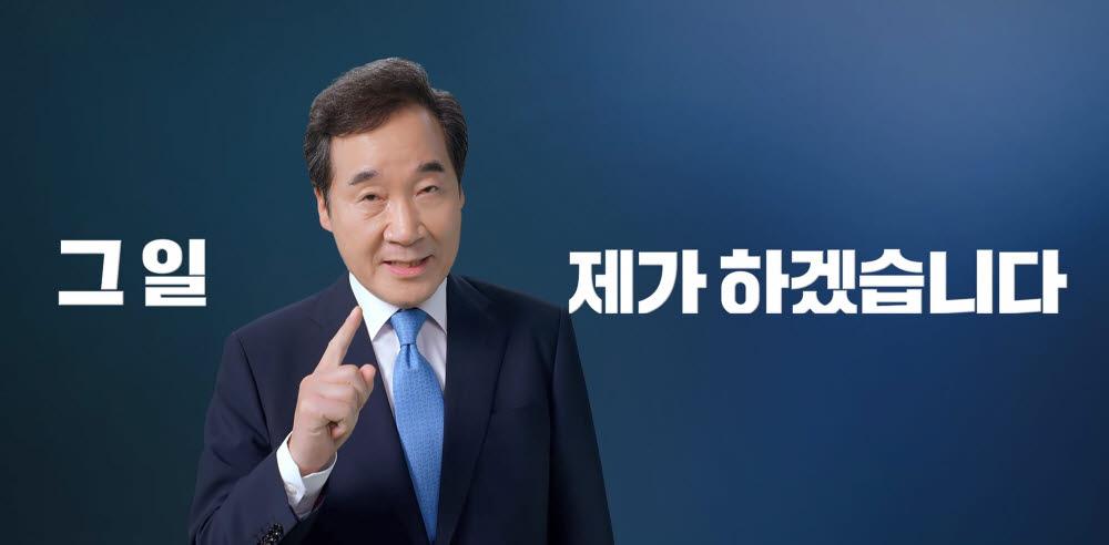 이낙연 더불어민주당 전 대표가 5일 비대면으로 제20대 대통령선거 출마 선언을 하고 있다.