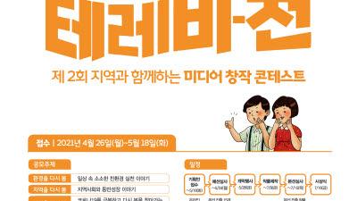 SK브로드밴드, 제2회 미디어창작콘테스트 시상식 개최