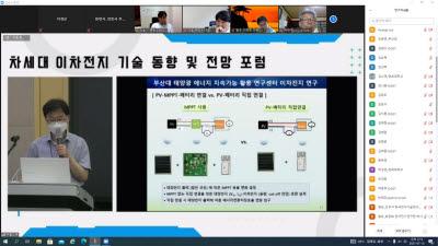 부산대·부울과총, '차세대 이차전지 포럼' 개최