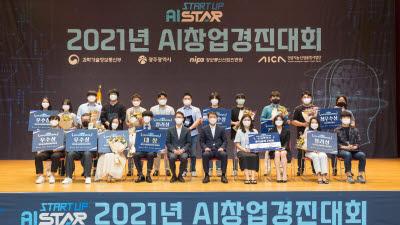 광주시, AI 창업 경진대회 결선 개최…최종 10개 팀 선정