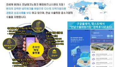 전남TP 해외비즈니스센터 네트워크 매칭 모바일 앱 플랫폼 참여기업 모집