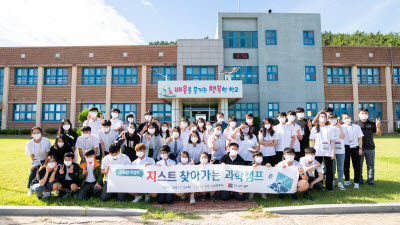 GIST 사회공헌단, 신안서 '찾아가는 과학캠프' 개최