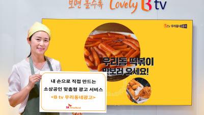 SK브로드밴드 'B tv 우리동네광고' 서비스 출시...'동(洞) 단위' 밀착 노출