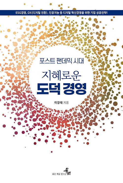 [새로나온 책]'포스트 팬데믹 시대, 지혜로운 도덕 경영'