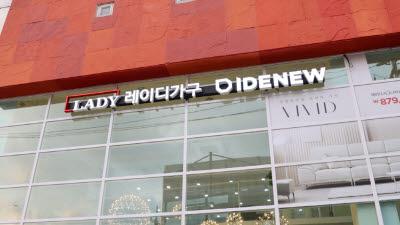 레이디가구 '비대면 체험형 쇼룸' 마포점 16일 추가 오픈