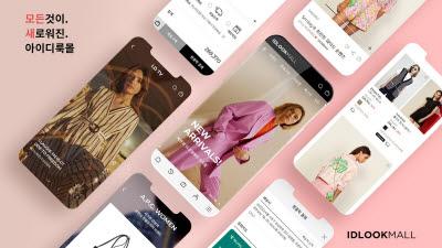 아이디룩, IT 인력 대규모 채용...패션 플랫폼 디지털 전환 가속