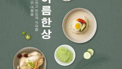 '불(火)필요한 음식 NO'…G마켓·옥션, '여름 한상' 프로모션