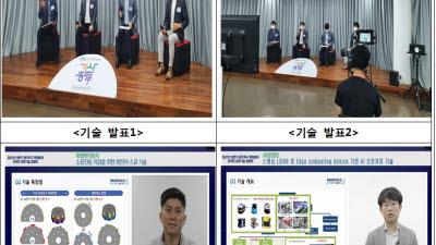 '돈 되는 사업화 유망기술' 광주특구, 온라인 유망기술 설명회 개최