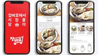 전주시, 온라인 배송서비스 앱 '장바요-시장을 담다' 시범 운영