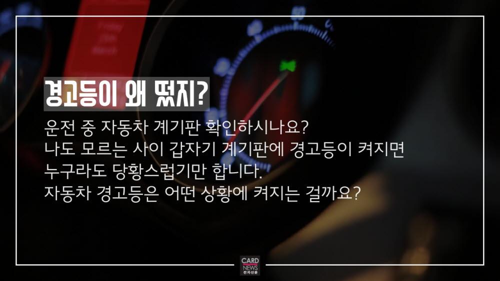 [카드뉴스]자동차 경고등, 왜 켜질까?