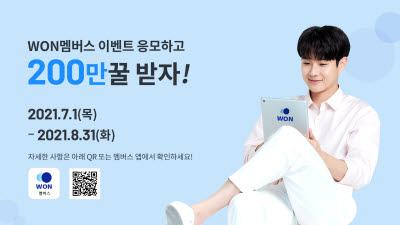 우리카드, 통합 멤버십 플랫폼 '우리WON멤버스' 오픈