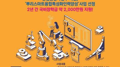 조선대 뿌리스마트융합 특성화 대학원 석사과정 신입생 모집