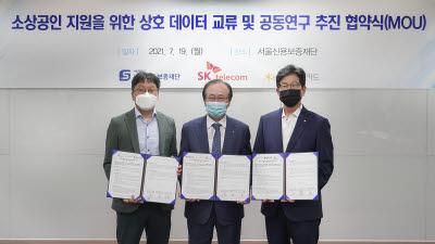 SK텔레콤, 민·관 빅데이터 모아 소상공인 지원