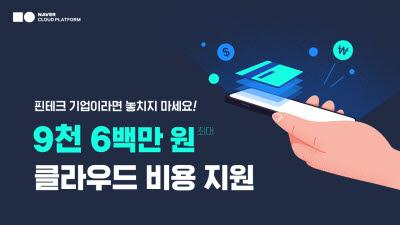 네이버클라우드, 2년 연속 '한국핀테크지원센터' 금융 클라우드 지원사업 공급자 선정