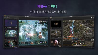엔씨소프트, 국내 게임사 최초 '웹 스트리밍 플레이' 서비스 오픈