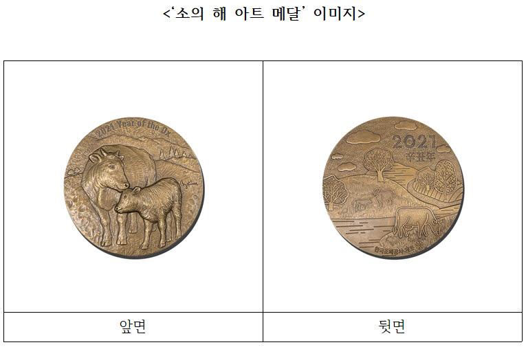 조폐공사, '소의 해 아트 메달' 출시