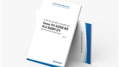 소만사, '레빌 랜섬웨어' 분석 보고서 발간