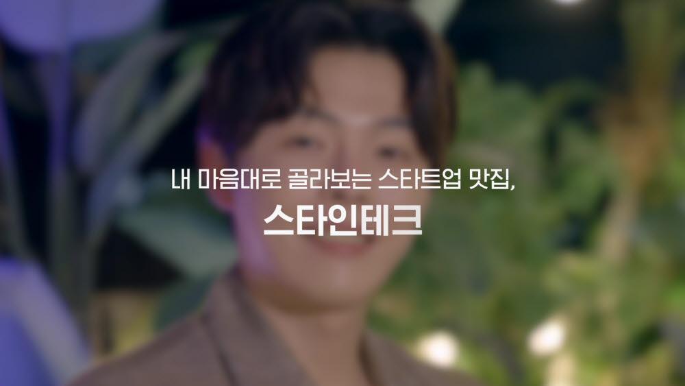 스타인테크 '컬처 시즌1'…한터글로벌·해녀의 부엌 더블픽