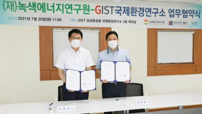 GIST 국제환경연구소-녹색에너지연구원, 에너지 분야 공동사업 발굴 업무협약 체결