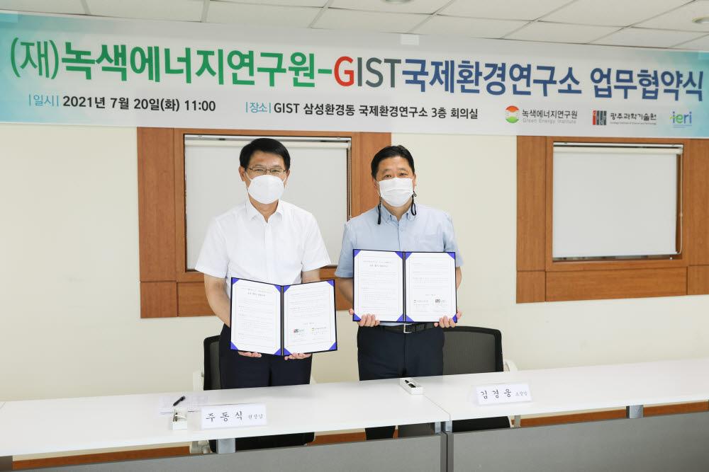 김경웅 GIST 국제환경연구소장(오른쪽)이 주동식 녹색에너지연구원장과 국내·외 에너지 분야 기업 혁신역량 강화를 위한 공동사업 발굴을 위한 업무협약(MOU)을 체결하고 있다.