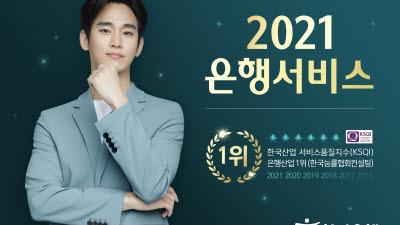 하나은행, 한국산업 서비스품질지수 6년 연속 1위