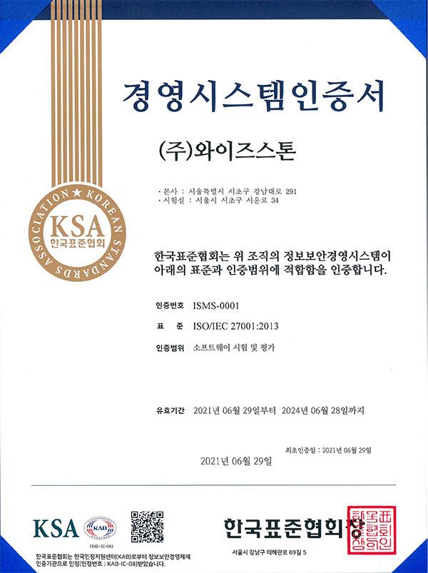 와이즈스톤, ISO/IEC 27001 정보보안 인증 획득…완벽한 SW 품질 확보