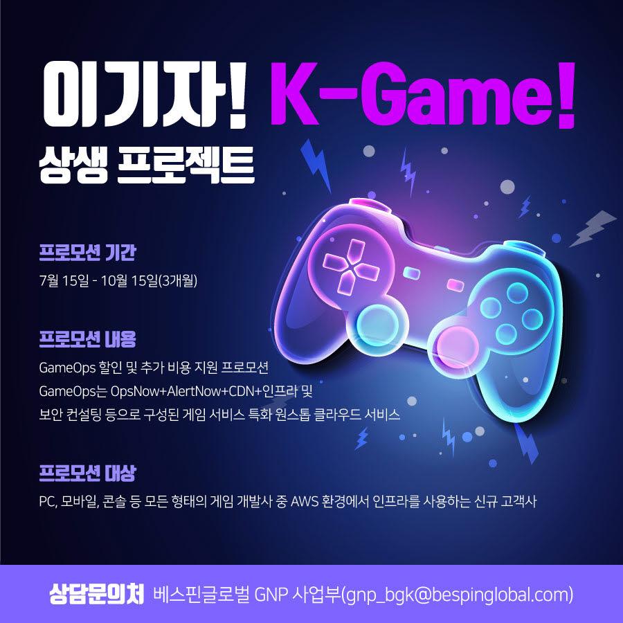 베스핀글로벌, 게임 특화 원스톱 클라우드 서비스 '게임옵스' 출시