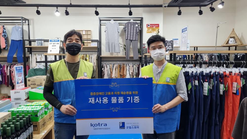 KOTRA는 21일 임직원들이 각 가정에서 모은 1500여개 물품을 굿윌스토어 강남세움점에 기부했다. 굿윌스토어 관계자들이 기증물품을 받고 기념 촬영 했다.