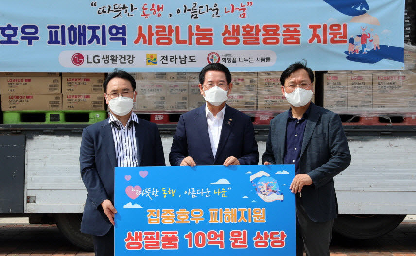 LG생활건강, 집중호우 피해지역 10억 상당 생활용품 기부