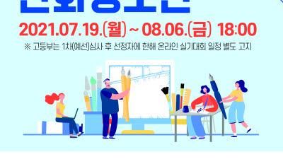 '제22회 전국학생만화공모전', 온라인 작품 접수 시작