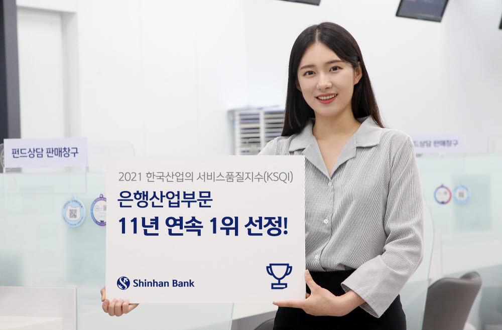 신한은행, 한국산업 서비스품질지수 11년 연속 1위