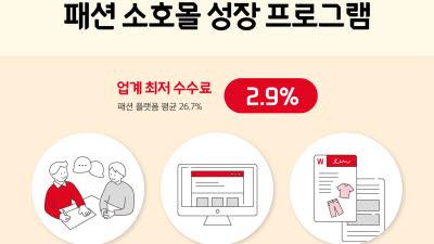 위메프, 패션 소호몰 돕는다…'최저수수료·일대일 전담 MD' 지원