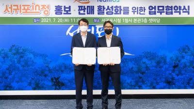 카모아-제주 서귀포시, 지역사회 상생 첫 발