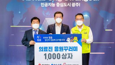 광주은행, 광주시에 의료진 응원물품 전달