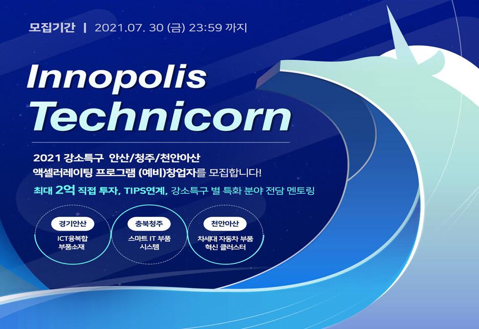 씨엔티테크, 안산·청주·천안아산 강소특구 액셀러레이팅 프로그램 (예비)창업자 모집