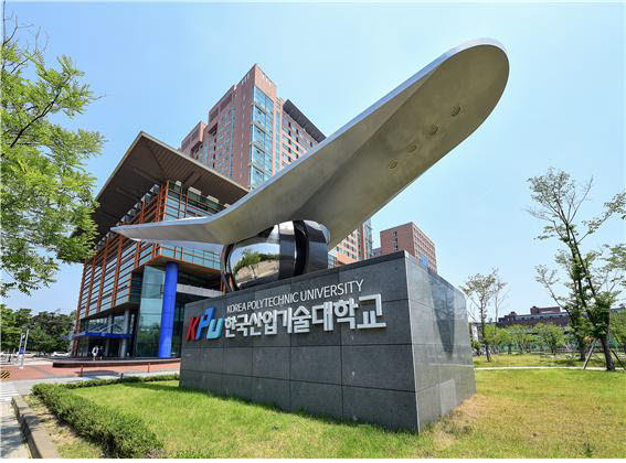 한국산업기술대, 산업혁신기반구축사업 선정