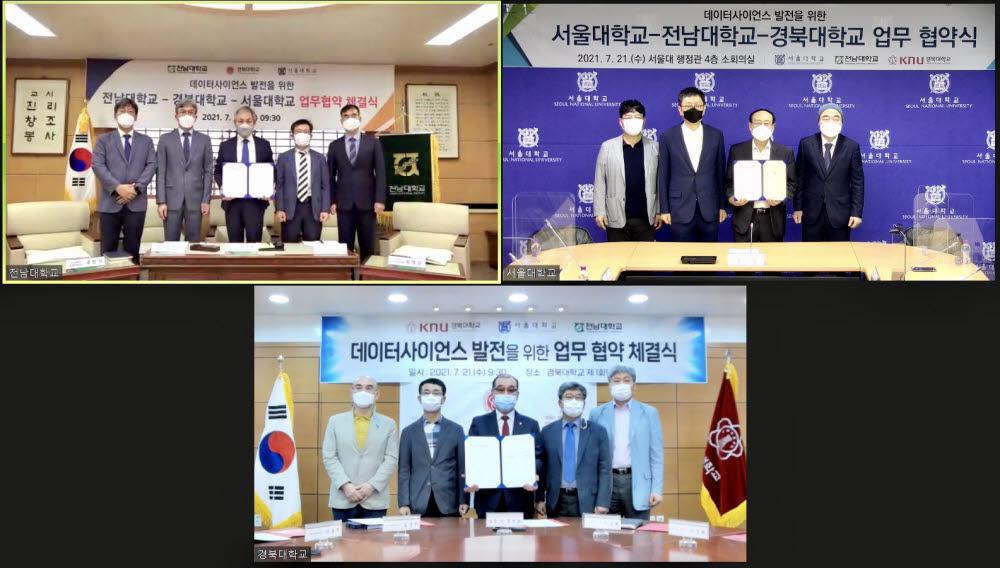 서울대-전남대-경북대 데이터사이언스발전을 위한 온라인 협약식 모습