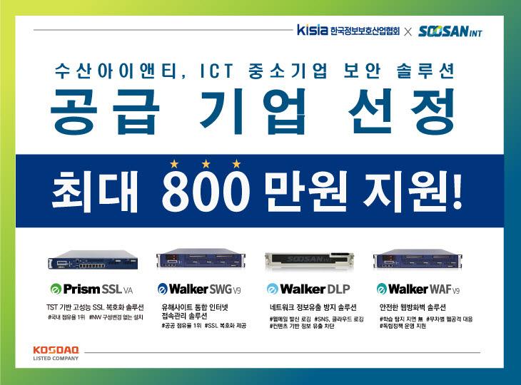 수산아이앤티, ICT 중소기업 보안 솔루션 공급 기업 선정 '최대 800만원 지원'