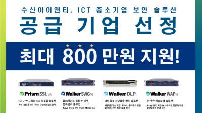{htmlspecialchars(수산아이앤티, ICT 중소기업 보안 솔루션 공급 기업 선정 '최대 800만원 지원')}