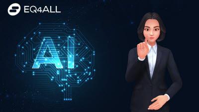 이큐포올, 청각장애인 위한 AI 수어 번역 서비스 개발