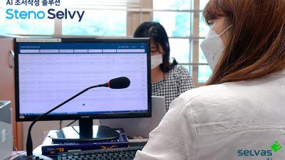 셀바스 AI, '음성인식 조서 작성 시스템' 경찰서 확대 적용