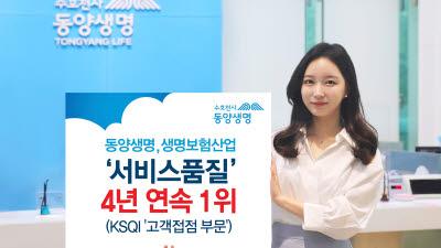 동양생명, KSQI 고객접점 부문 '4년 연속 1위'