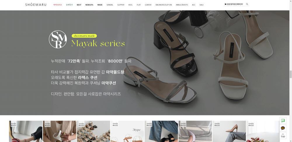 슈마루 쇼핑몰 메인 페이지